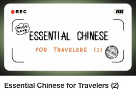 SZ Essential Chinese (2)